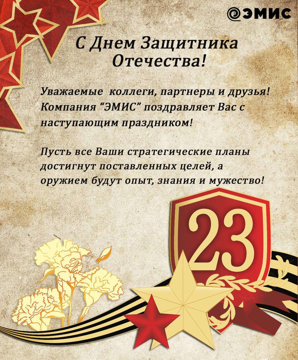 ❶Международный женский день день защитника отечества Поздравления партнерам с 23 февраля в прозе Public Holidays in Russia   Planet EU Russia Public Holidays 2019 }