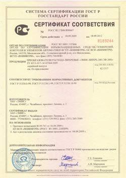 Сертификат соответствия (взрывозащиты) на погружные вихревые расходомеры ЭМИС-ВИХРЬ 205. Ех-приложение