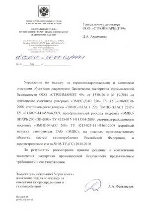 Письмо, подтверждающее получение компанией ЭМИС разрешения на применение на расходомеры ЭМИС