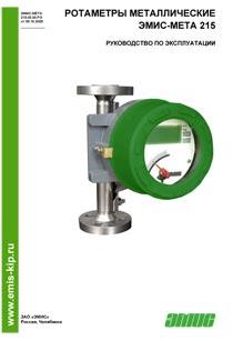 Руководство по эксплуатации на металлические ротаметры ЭМИС-МЕТА 215
