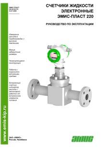 Руководство по эксплуатации на электронный расходомер жидкости ЭМИС-ПЛАСТ 220