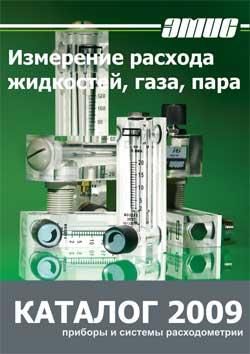 Каталог продукции компании ЭМИС. Измерение расхода жидкости, газа, пара