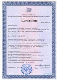 Разрешение Ростехнадзора. Преобразователи расхода (расходомеры) вихревые ЭМИС-ВИХРЬ 200