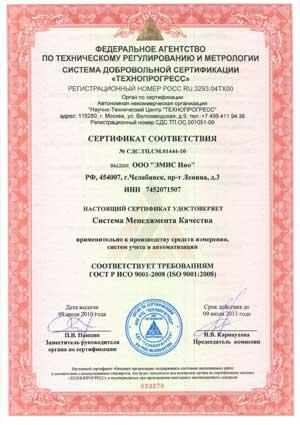 Сертификат Системы менеджмента качества, применительно к производству средств измерений, систем учета и автоматизации, подтверждающий соответствие требованиям ГОСТ Р ИСО 9001-2008