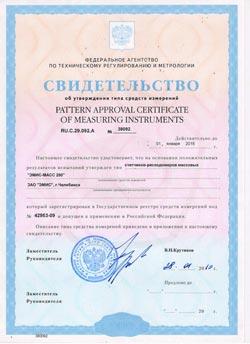 Сертификат утверждения типа средств измрений на массовые кориолисовые расходомеры ЭМИС-МАСС 260