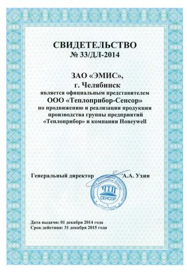 Сертификат представительства Теплоприбор-Сенсор