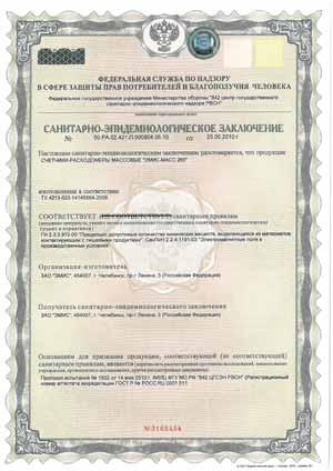Санитарно-эпидемиологическое заключение. Гигиенический сертификат на массовые расходомеры ЭМИС-МАСС 260