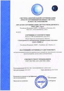 ЭМИС. Сертификат соответствия требованиям ГОСТ Р ИСО 9001-2008 (ISO 9001:2008)